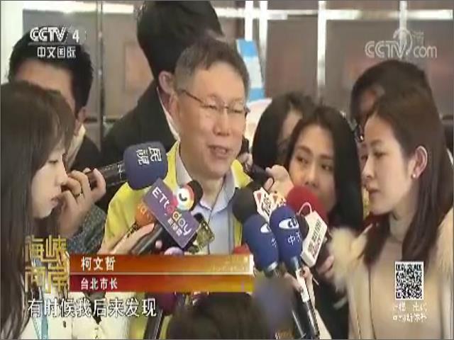 """台湾""""双北论坛""""将于2月登场图片"""