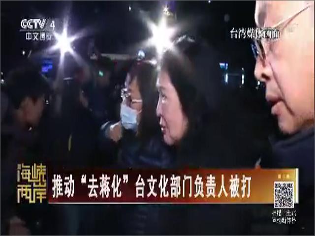 """推動""""去蔣化""""臺文化部門負責人被打圖片"""