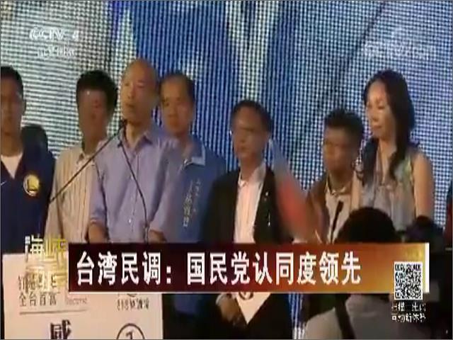 台湾民调:国民党认同度领先图片