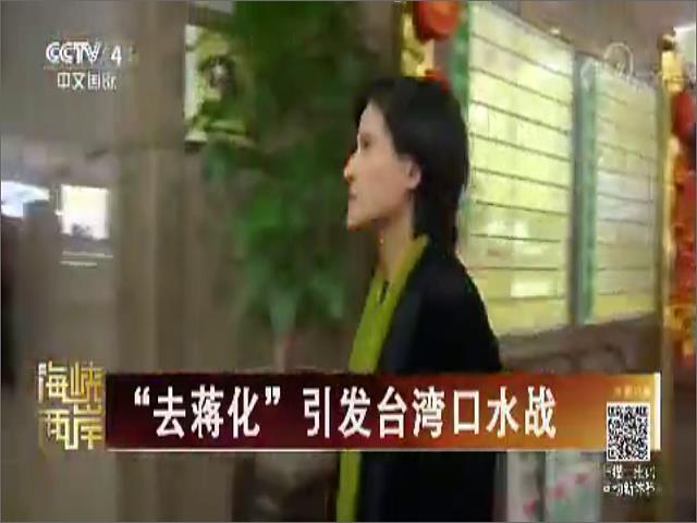 """""""去蔣化""""引發臺灣口水戰圖片"""