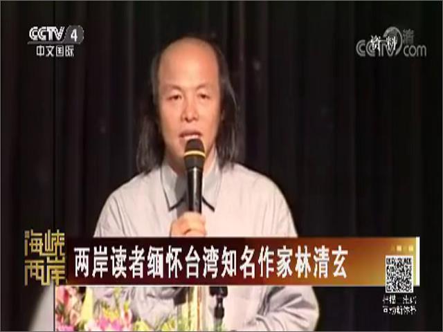 两岸读者缅怀台湾知名作家林清玄图片