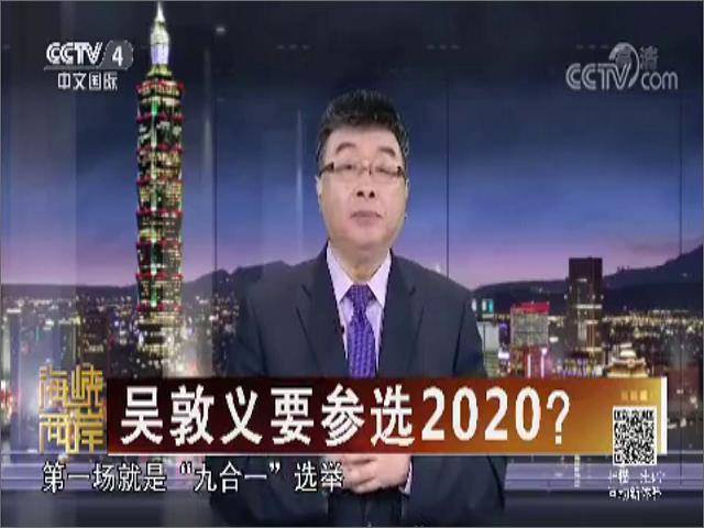 吳敦義要參選2020?圖片