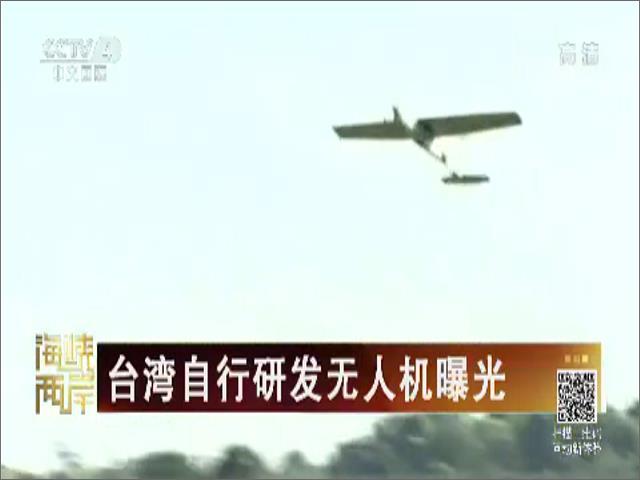 台湾自行研发无人机曝光图片