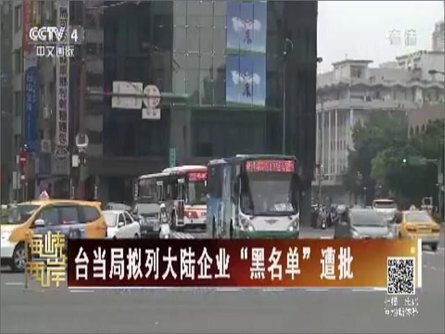 """臺當局擬列大陸企業""""黑名單""""遭批圖片"""