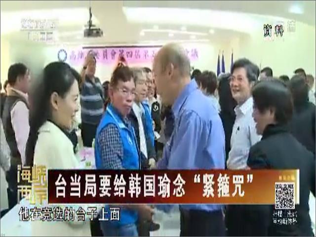 """臺當局要給韓國瑜念""""緊箍咒""""圖片"""