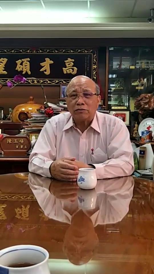 松山慈祐宫董事长陈玉峰图片