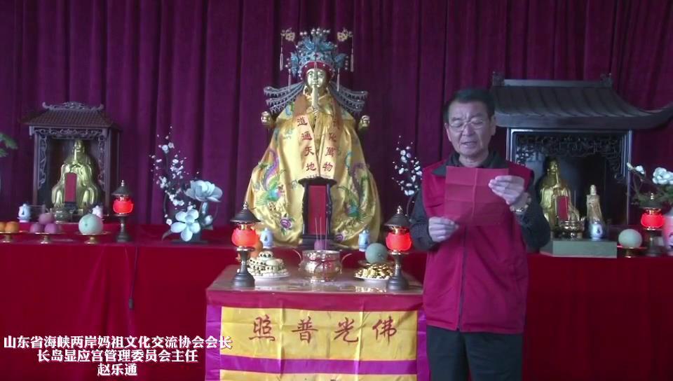 山东省海峡两岸妈祖文化交流协会会长,长岛显应宫管理委员会主任赵乐通图片