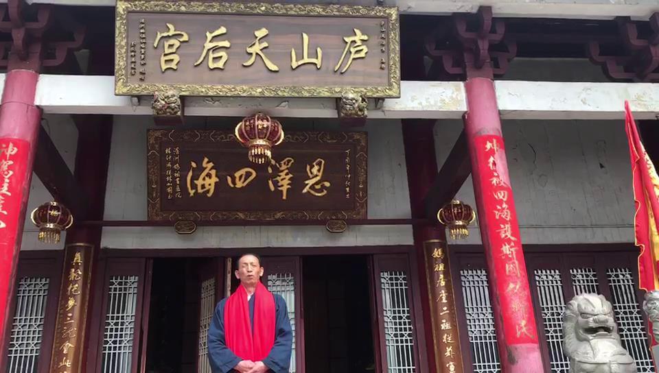 庐山天后宫董事长曹俊平图片