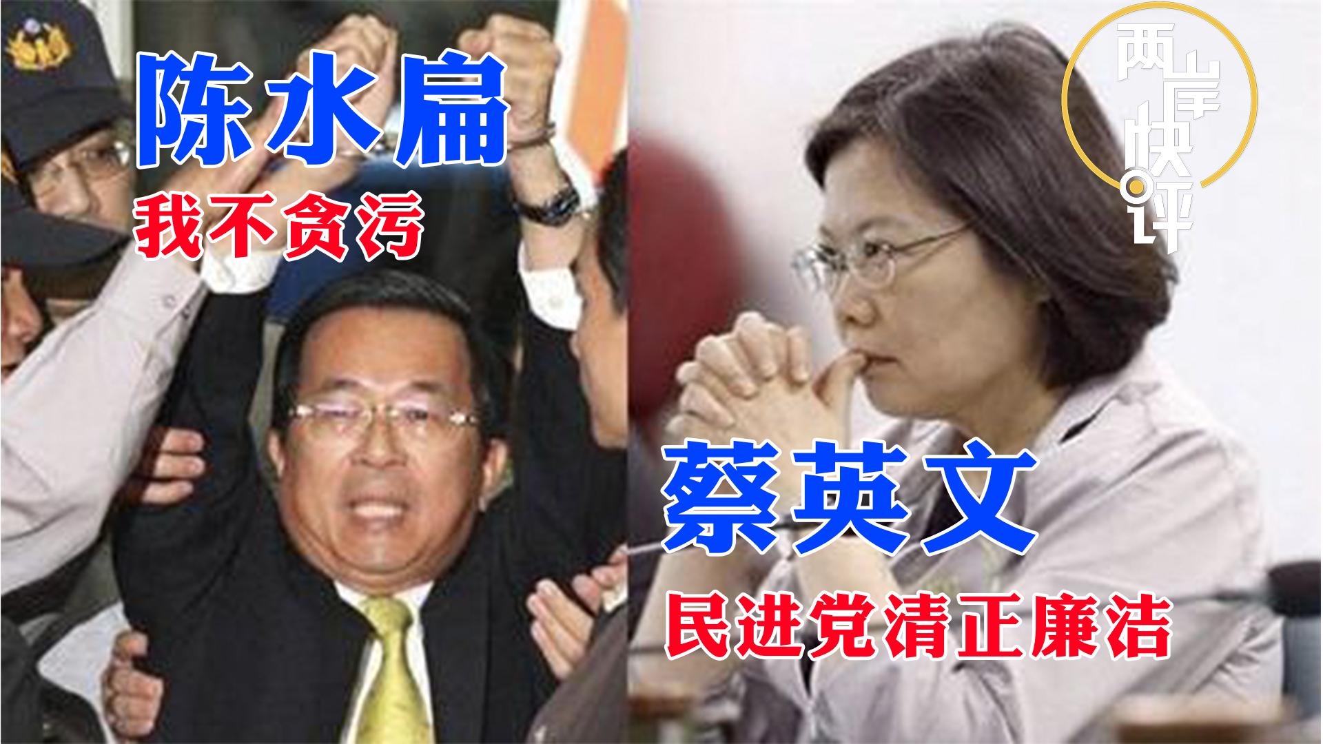 """蔡英文稱清廉""""理所當然"""" 網友追問:陳水扁呢?.jpg"""