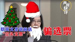 """蔡英文又给年轻人许下""""新承诺""""!网友:你是圣诞老人吗?.jpg"""