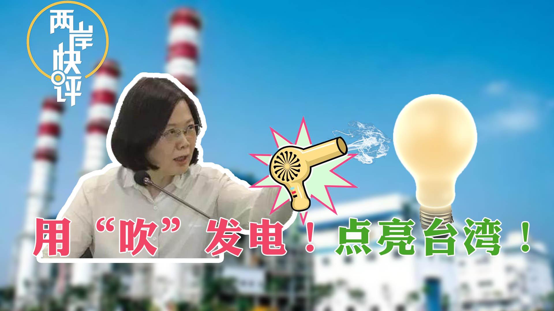 看蔡英文如何点亮台湾,拉虎皮扯大旗.jpg