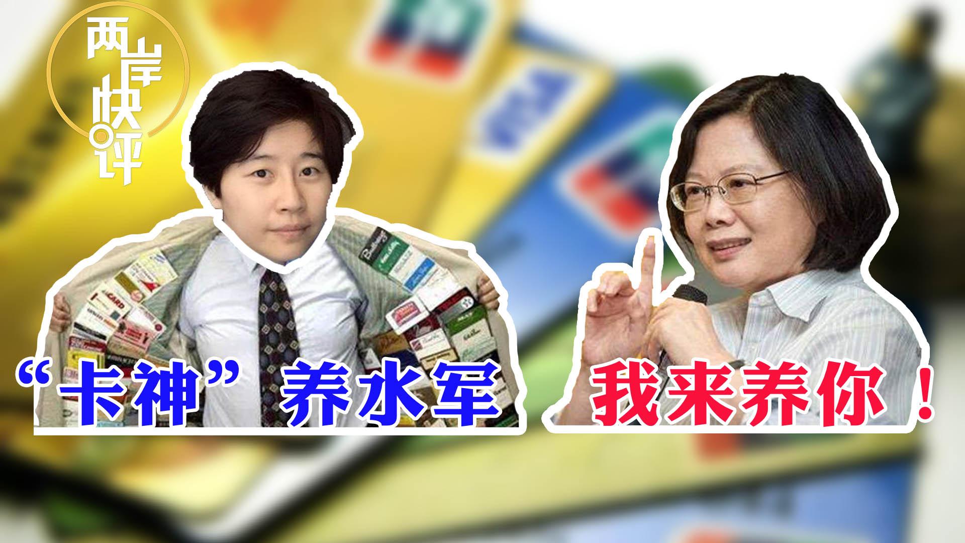 """""""卡神""""养水军,谁来养""""卡神""""?揪出杨蕙如幕后黑手!.jpg"""