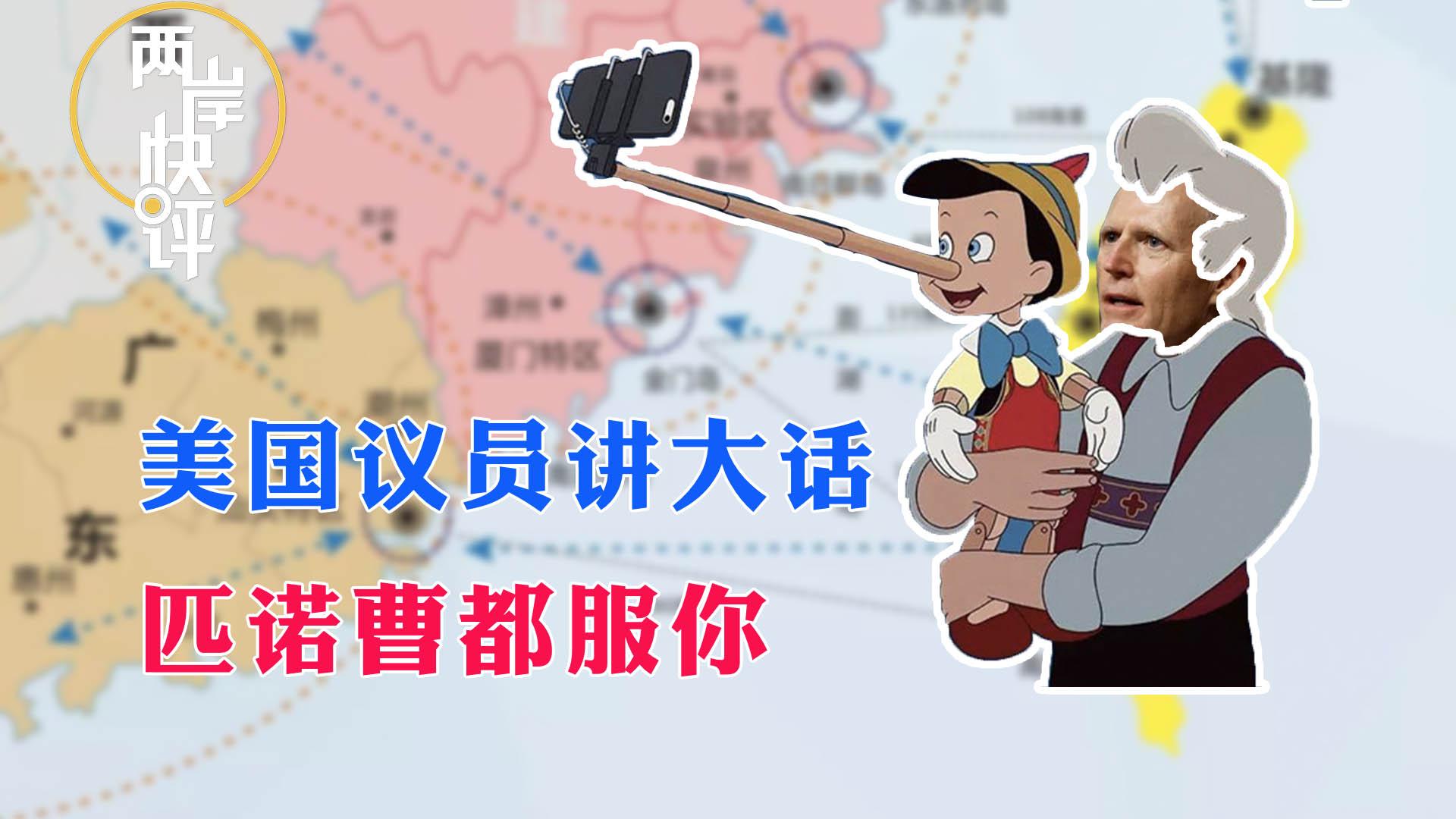 嫌统一太慢?美国议员放话要尽一切可能支持台湾图片