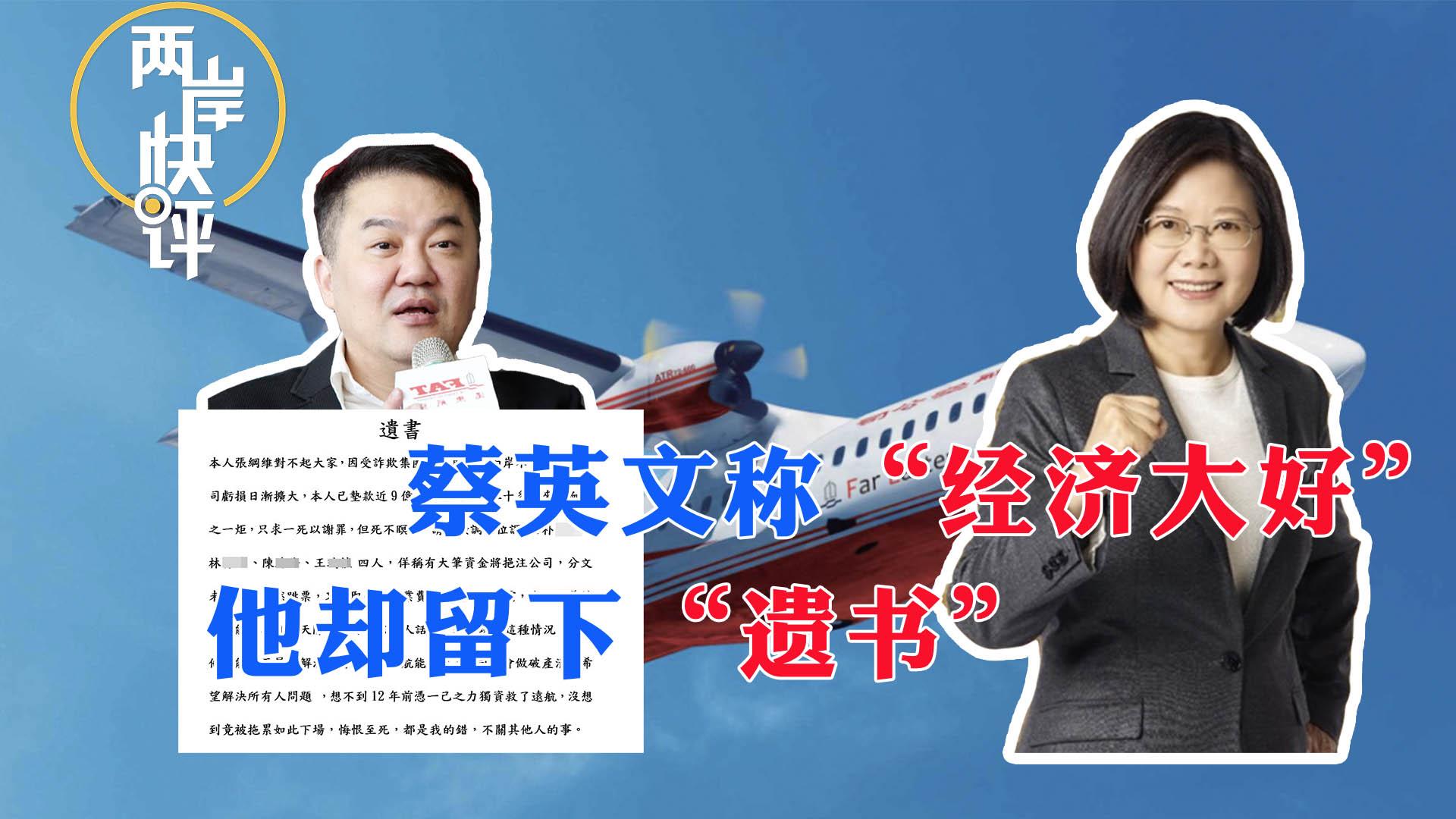 """就在蔡英文稱""""臺灣經濟穩穩前進""""之時,遠航公司停飛他寫下""""遺書""""圖片"""