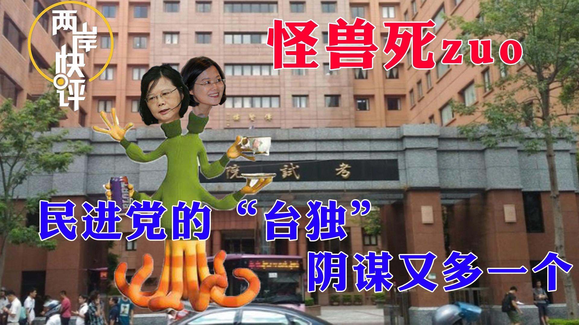 """民進黨正在暗中完成""""憲政臺獨""""拼圖,就像一頭正在膨脹的怪獸_副本.jpg"""