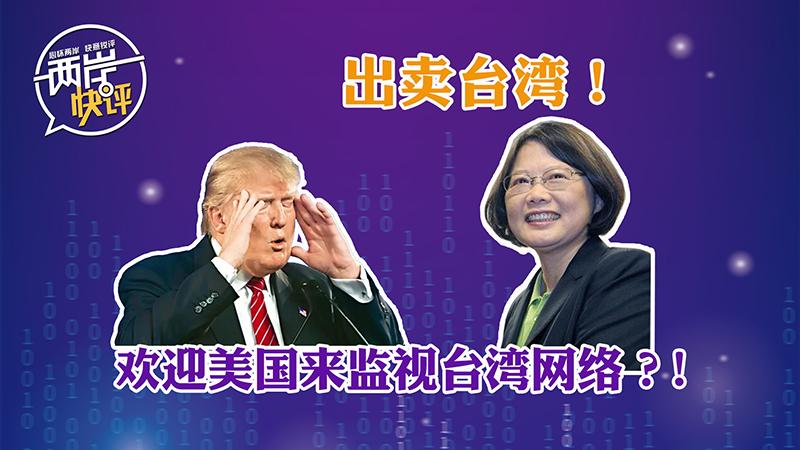 民進黨以身飼虎,對美國大開網絡門戶圖片