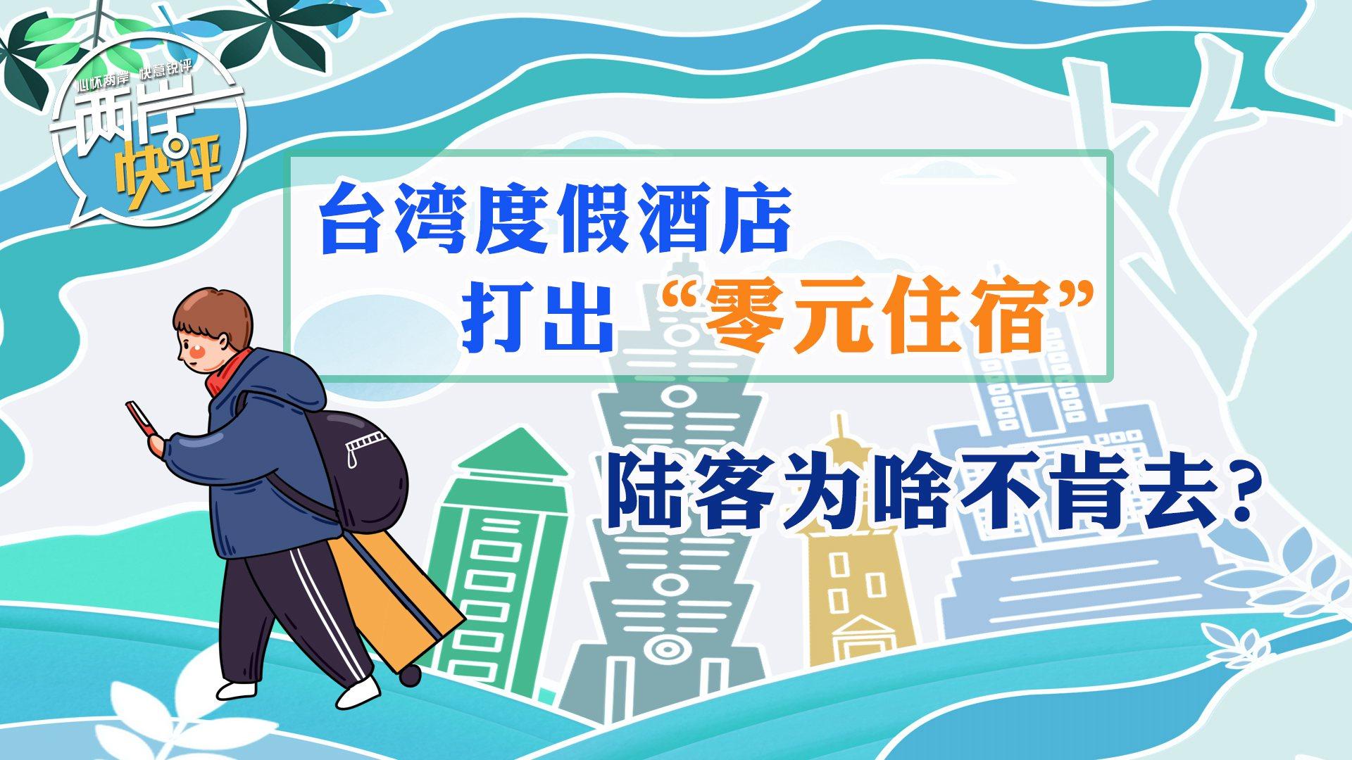 """臺灣度假酒店打出""""零元住宿"""",陸客為啥不肯去?"""
