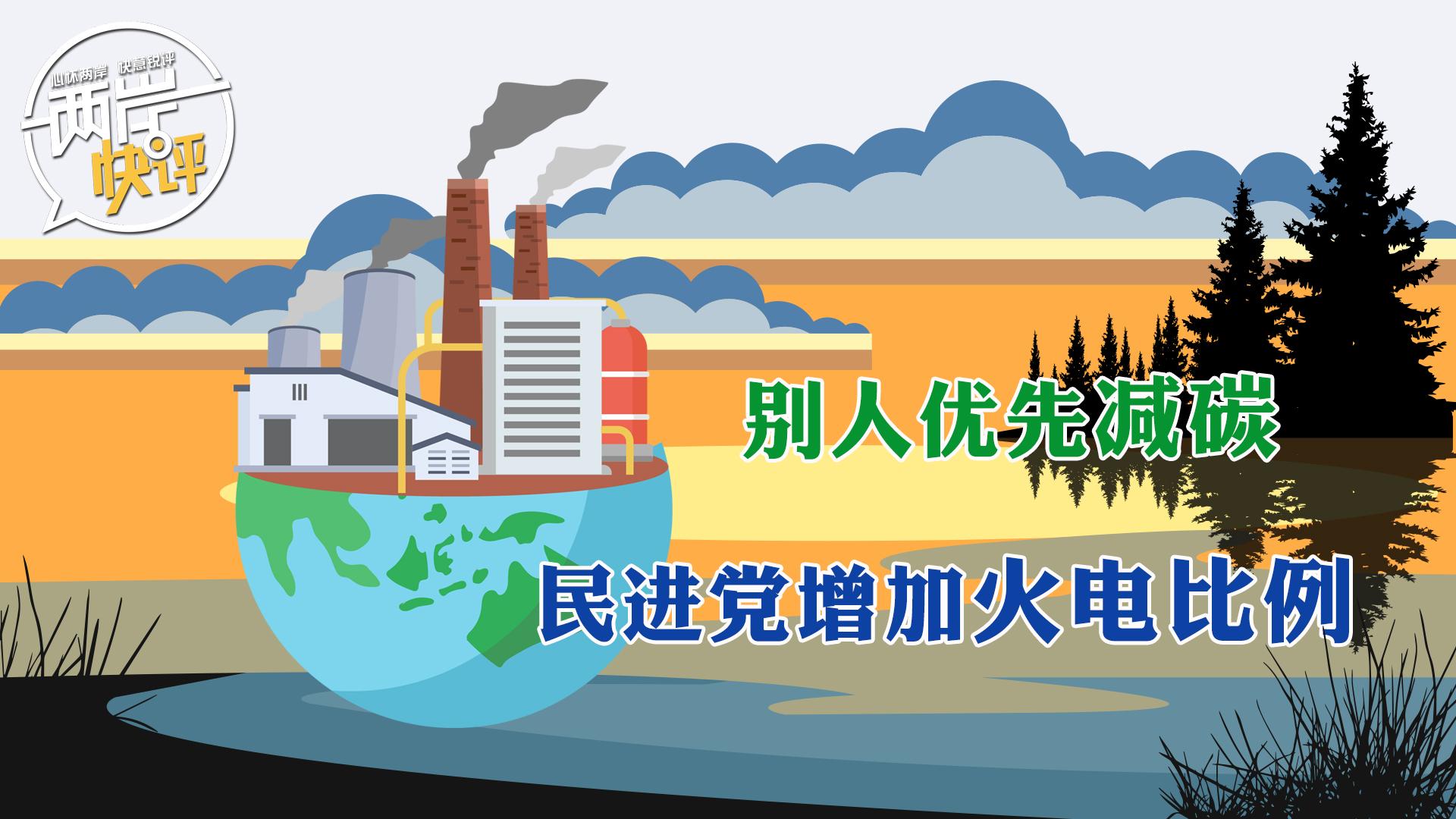 標榜環保的民進黨卻讓臺灣減碳量全球倒數