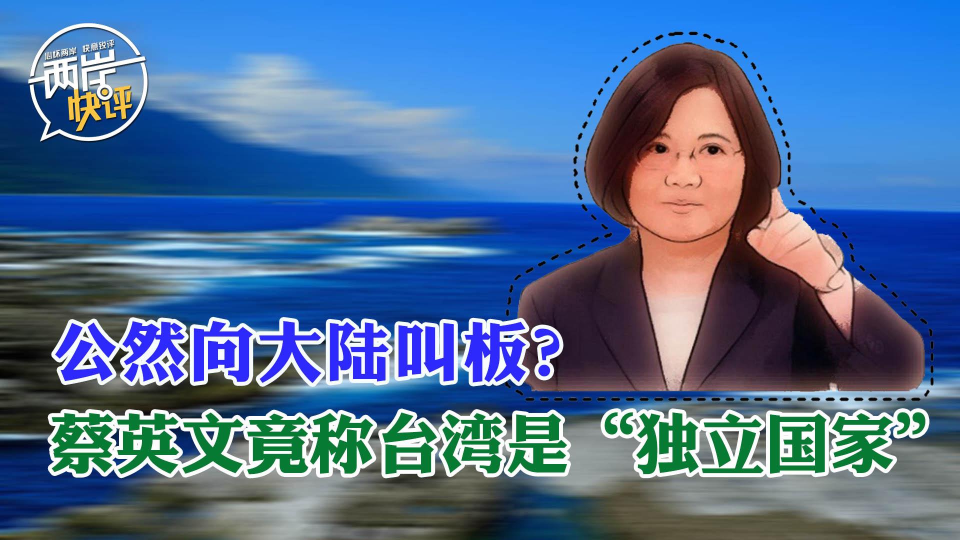 """公然向大陆叫板?蔡英文竟称台湾是""""独立国家"""""""
