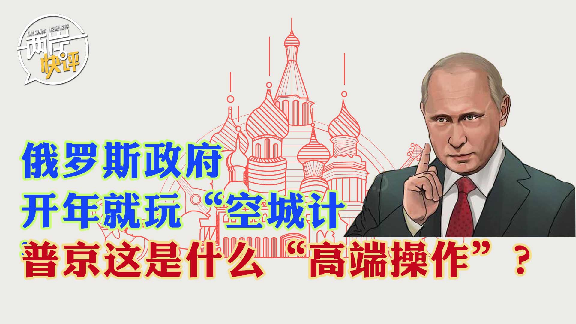 """普京掀起的""""俄式地震""""到底是什么""""高端操作""""?"""