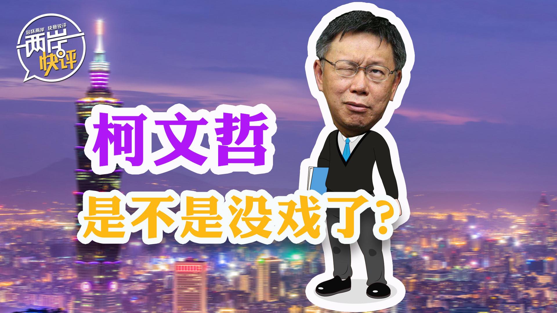 柯文哲的光环还能持续多久?民众党还能保住台北市长之位吗?1---web---.jpg
