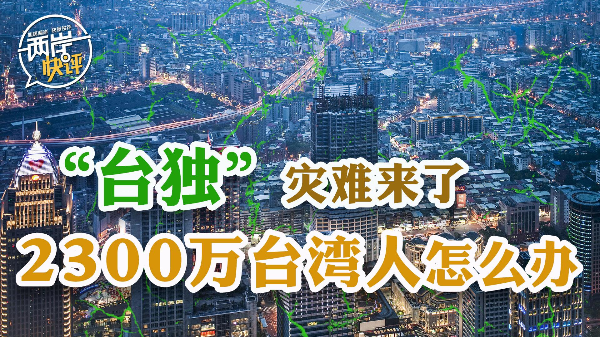 """""""台独""""灾难来了,2300万台湾人怎么办-web-.jpg"""