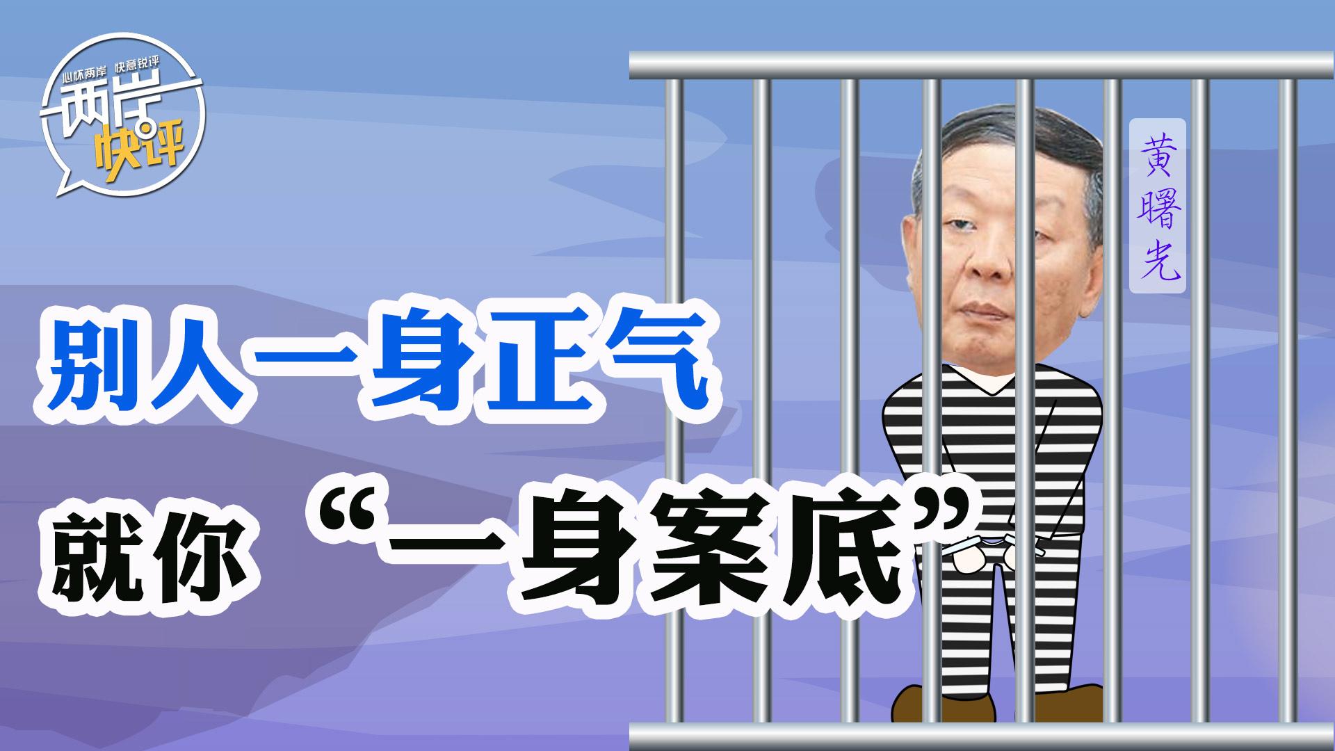 """蔡英文爱将出任""""参谋总长"""",曾涉庆富案和雄三误射案1--web .jpg"""
