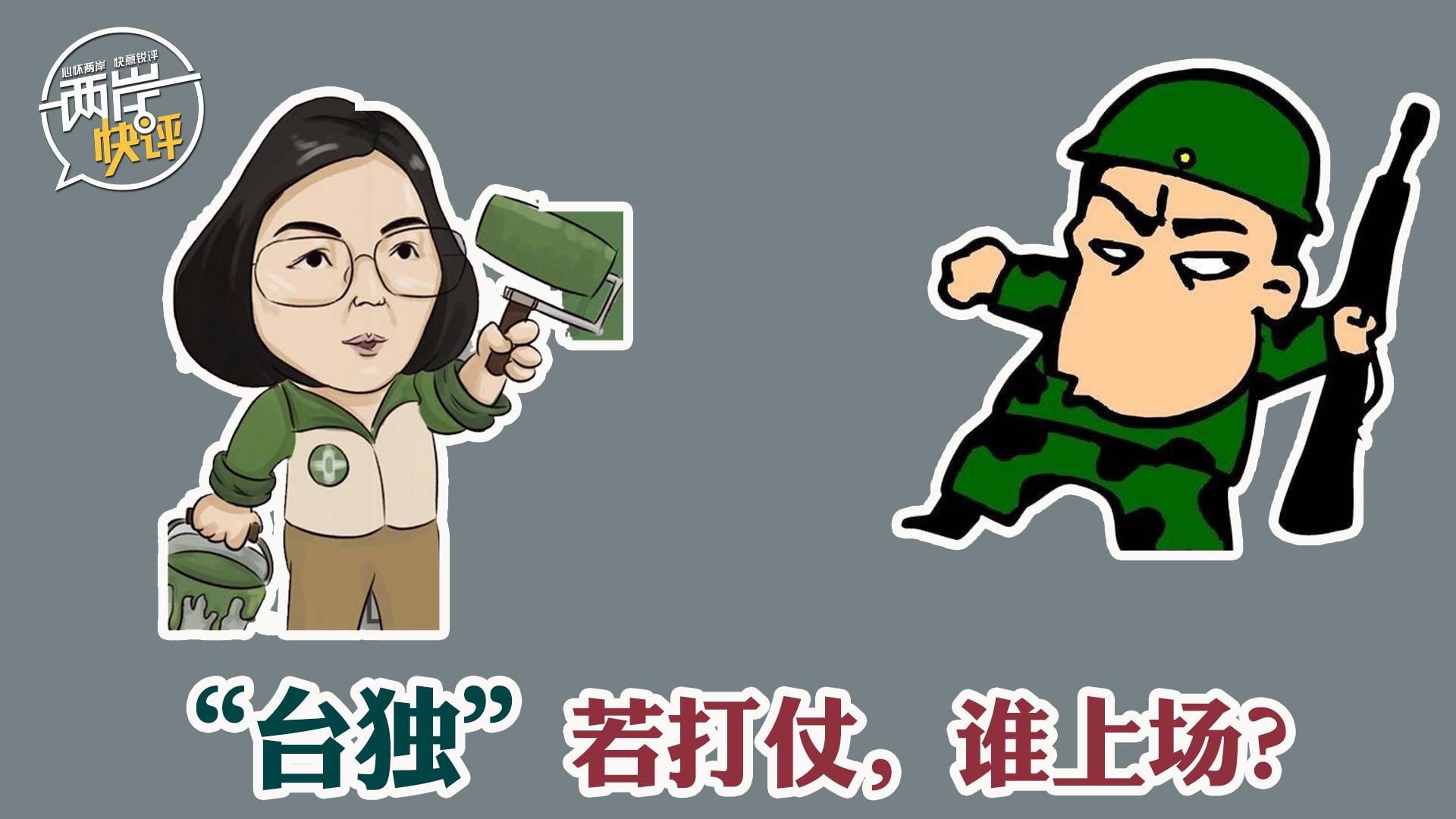 蔡英文如此自信,台湾青年会争相上战场?