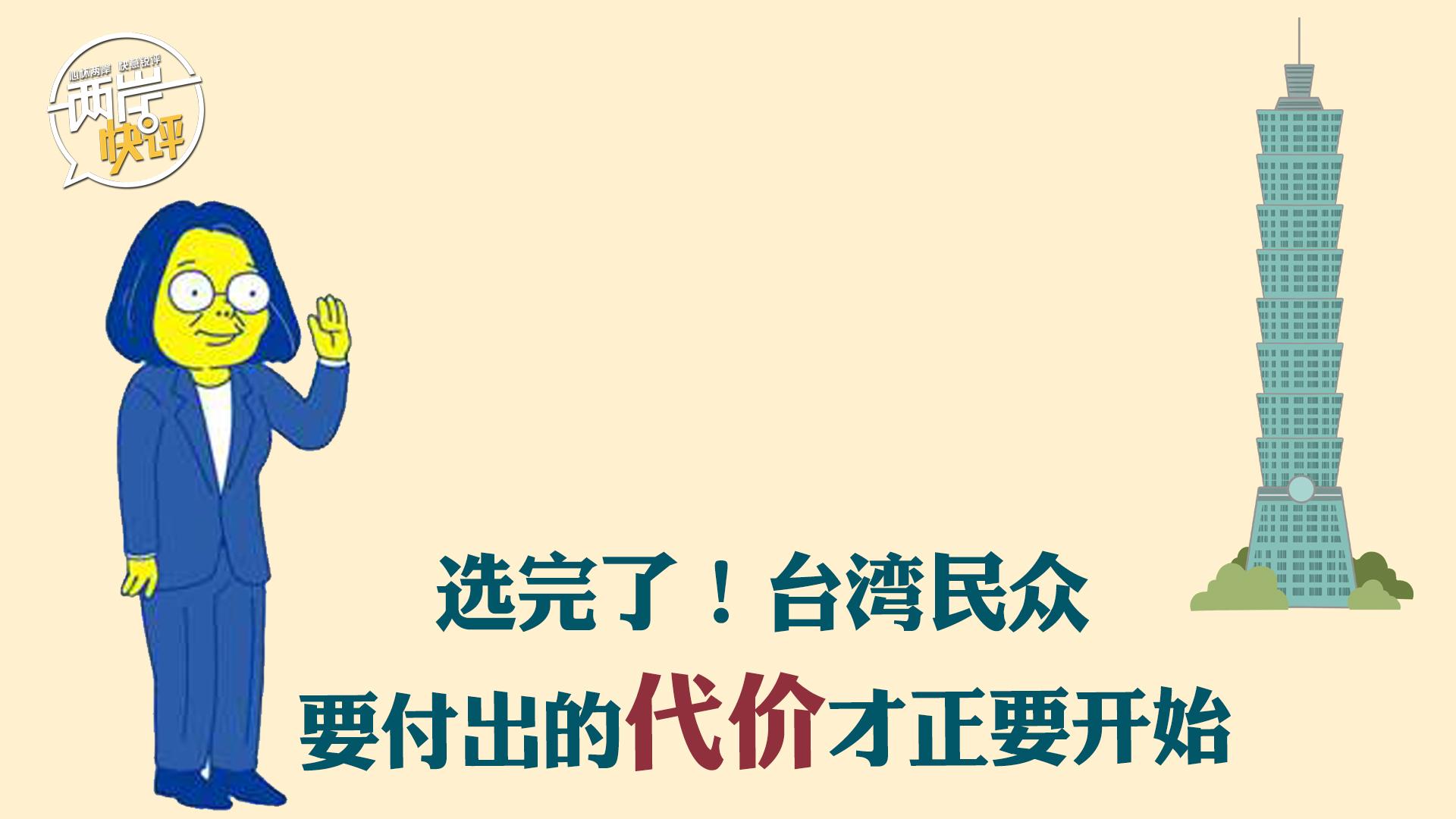 """一旦台湾只剩下""""反中""""两岸关系的前景更可能是硝烟"""