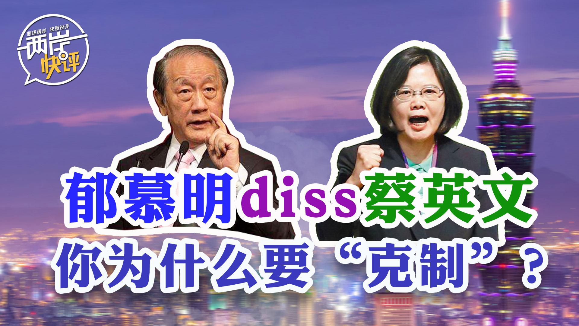 """郁慕明diss蔡英文!你为什么要""""克制""""?"""