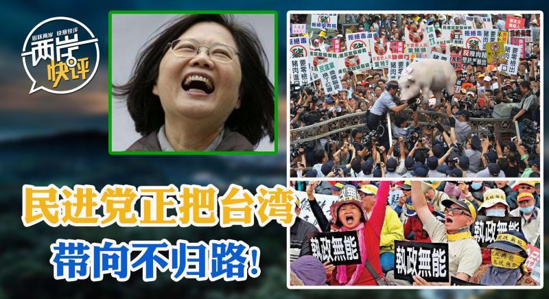 """""""三通""""真会中断吗?民进党正把台湾带向与大陆对撞的不归路"""