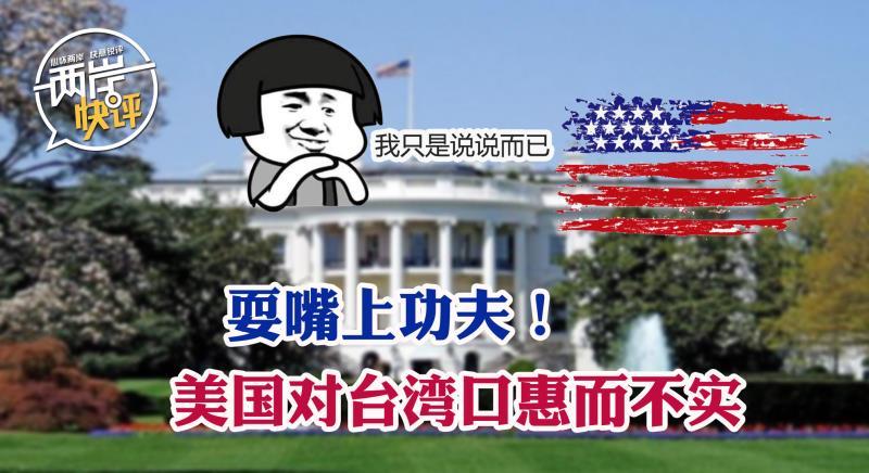 耍嘴上功夫 美國對臺灣口惠而不實