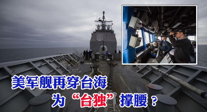 """美军舰再穿台海为""""台独""""撑腰?""""保台""""是假,挑衅是真!图片"""