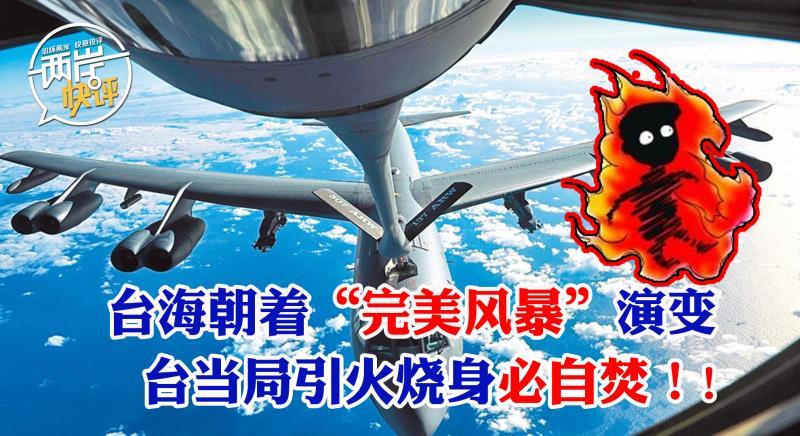"""台海朝着""""完美风暴""""演变,台当局引火烧身必自焚!图片"""