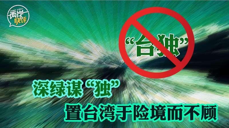 """深绿谋""""独"""",置台湾于险境而不顾图片"""