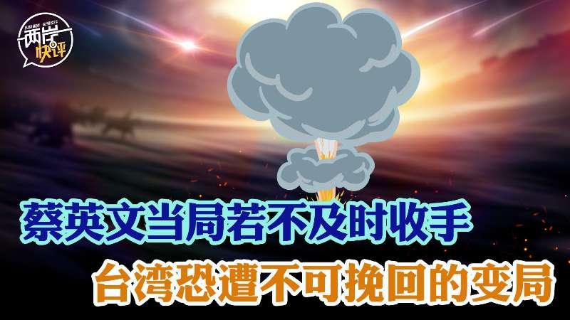 蔡英文当局若不及时收手,台湾恐遭不可挽回的变局