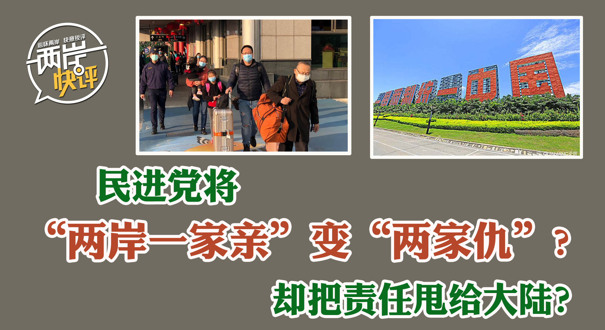 """民进党将""""两岸一家亲""""变""""两家仇""""台媒却把责任甩给大陆?图片"""