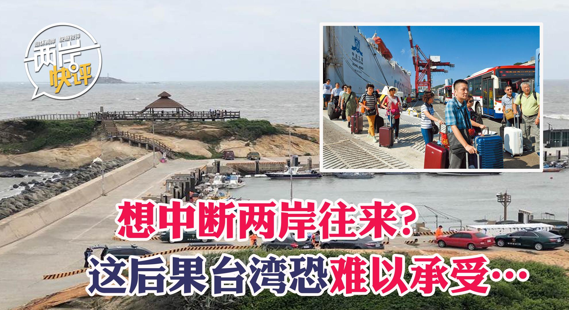 蔡英文当局想中断两岸往来?这后果台湾恐难以承受图片