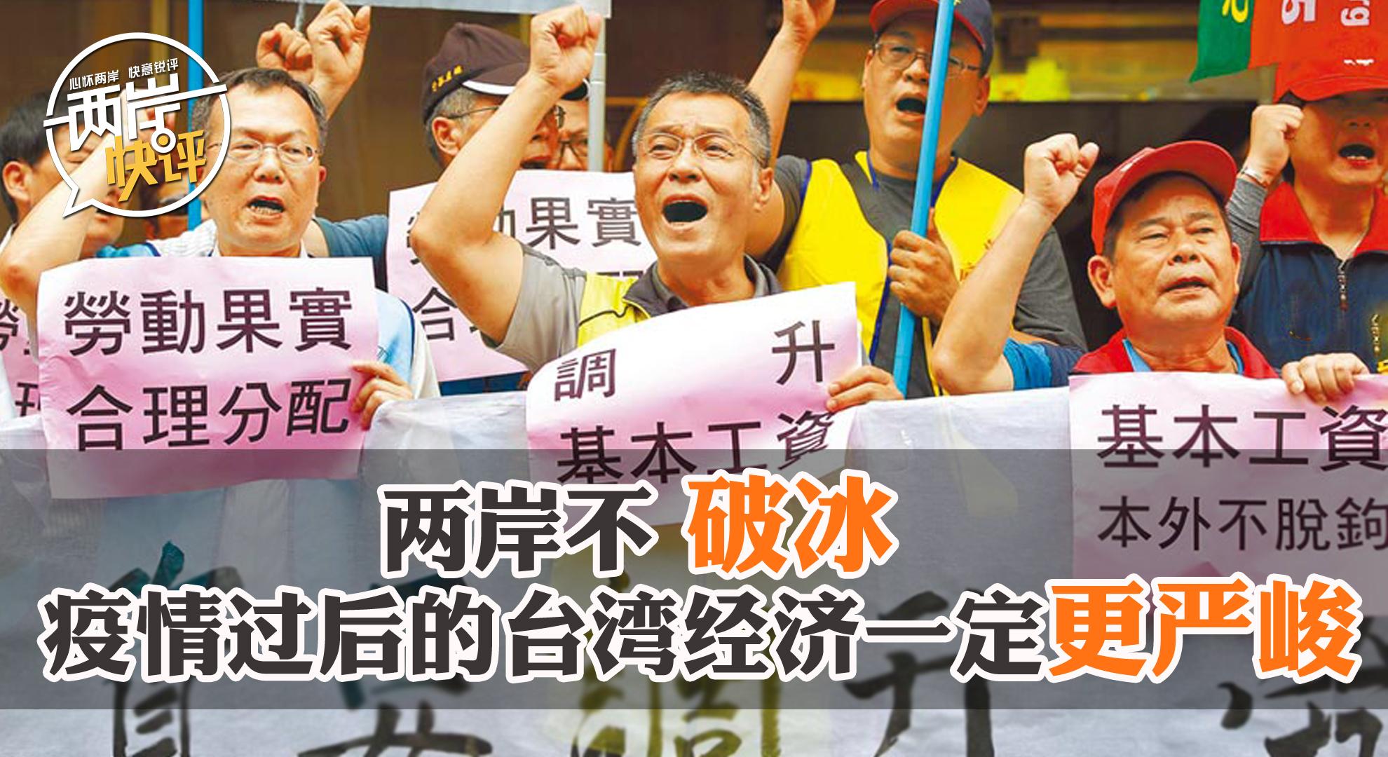 两岸不破冰,疫情过后的台湾经济一定更严峻图片