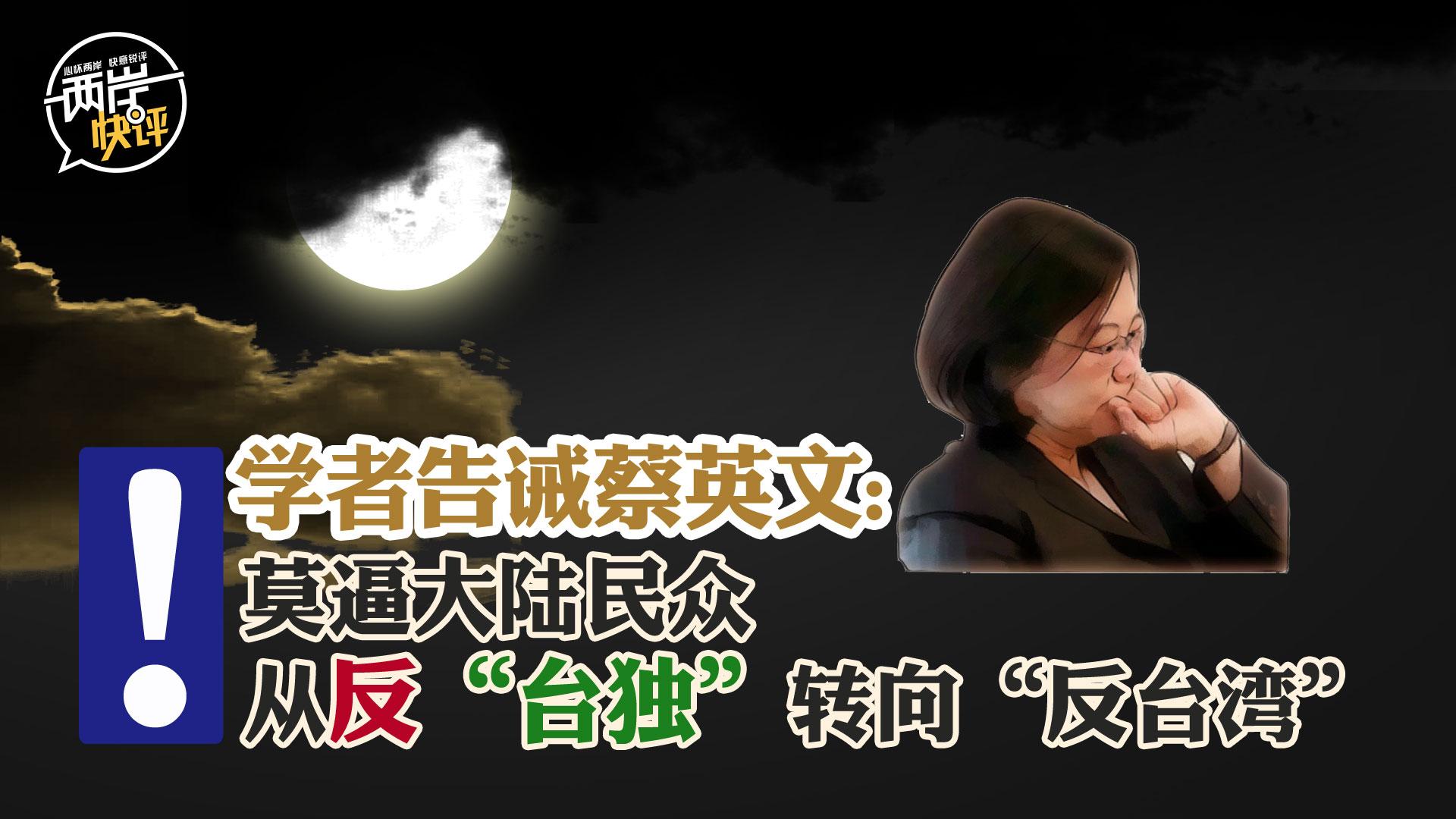 """者告诫蔡英文:莫逼大陆民众从反""""台独""""转向""""反台湾""""图片"""