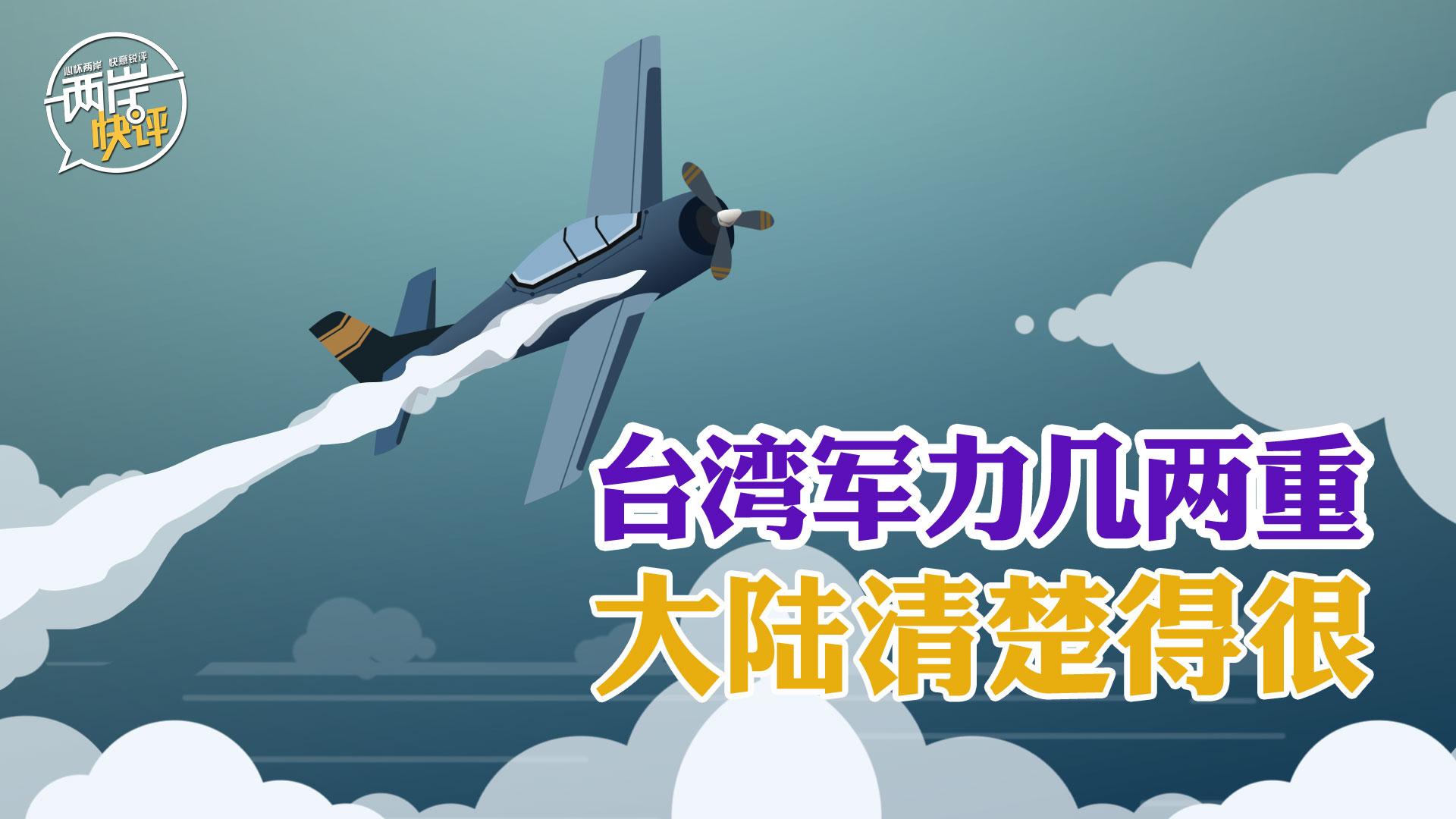 台湾军力几两重 大陆清楚得很图片