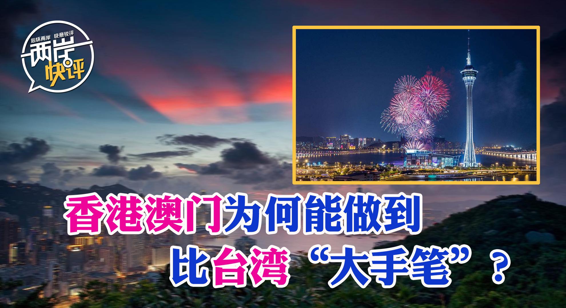 """香港澳门为何能做到比台湾""""大手笔""""?图片"""