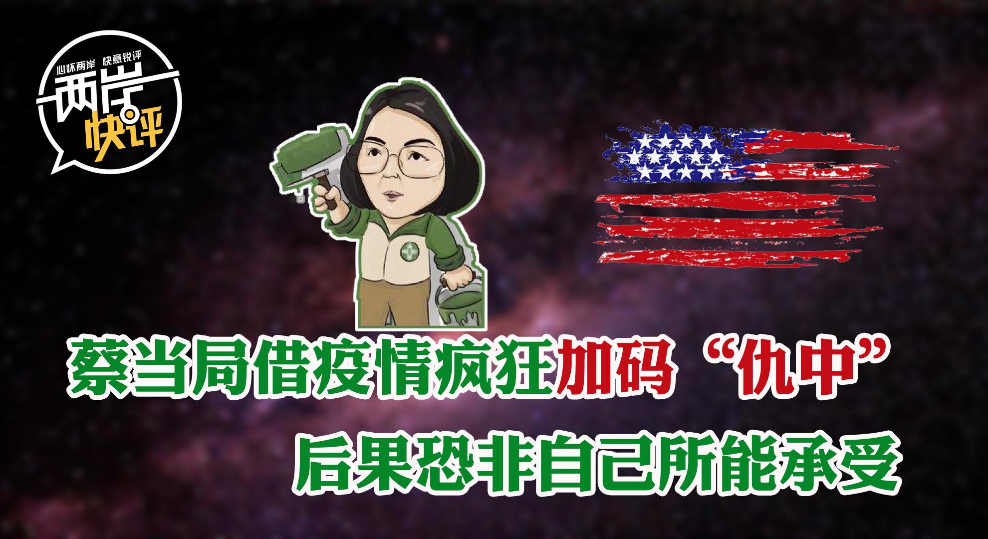 """民进党蔡当局借疫情疯狂加码""""仇中"""",后果恐非自己所能承受图片"""