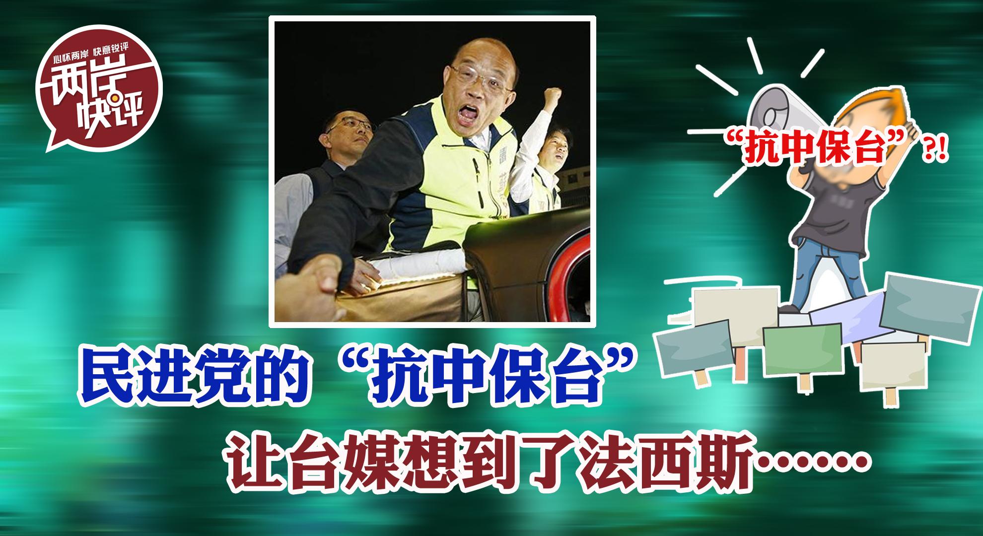 """民進黨的""""抗中保臺""""讓臺媒想到了法西斯圖片"""