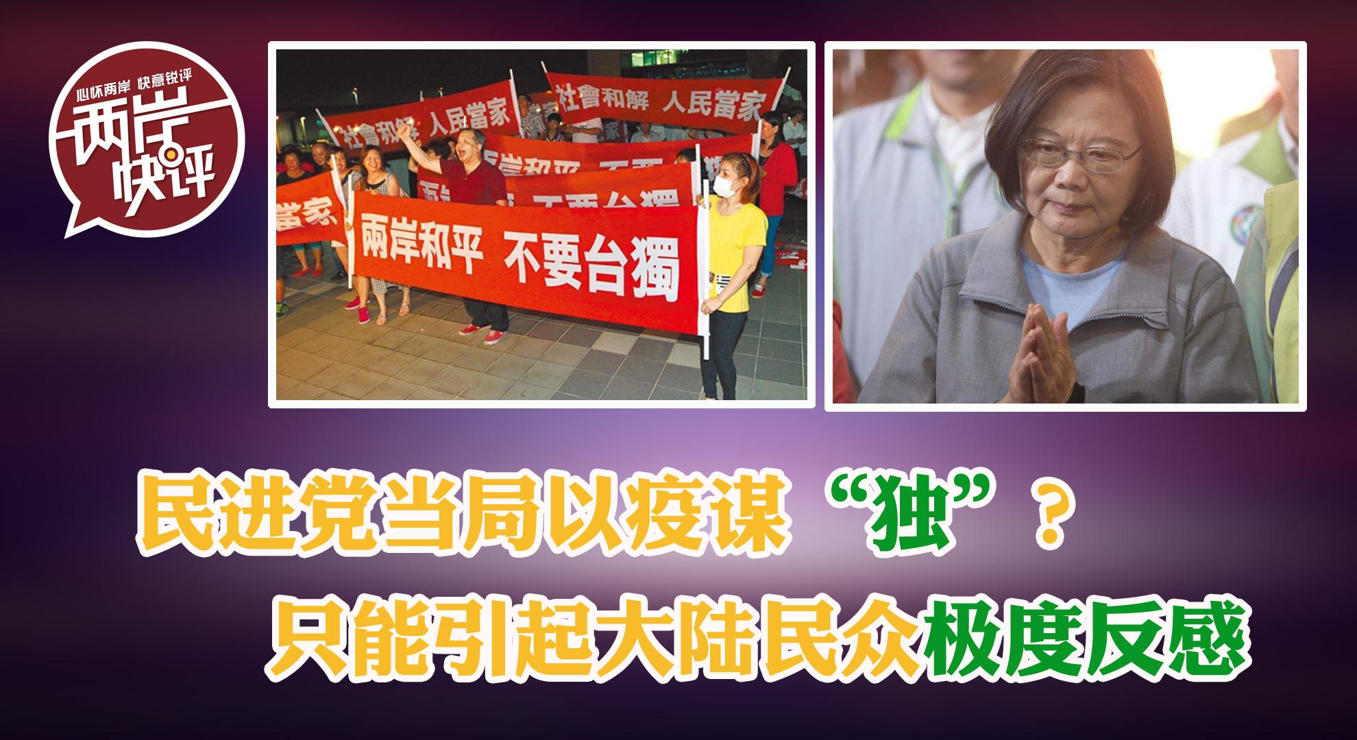 """民進黨當局以疫謀""""獨""""?學者:只能引起大陸民眾極度反感圖片"""