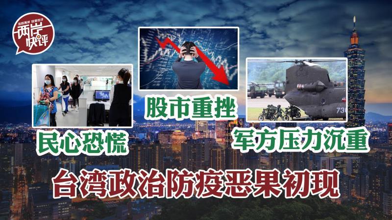 臺灣鎖島首日:民心恐慌、股市重挫、軍方壓力沉重圖片