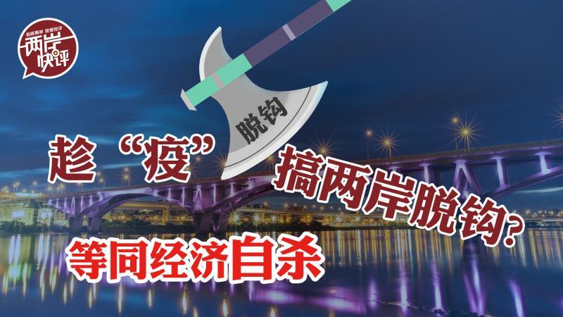 """民進黨當局趁""""疫""""搞兩岸脫鉤?這種做法等同經濟自殺圖片"""