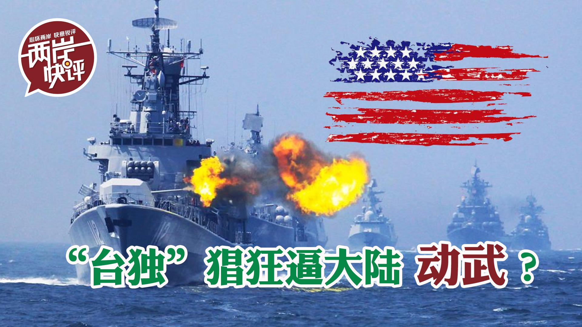 """""""臺獨""""猖狂逼大陸動武?美軍不會為臺灣而戰圖片"""