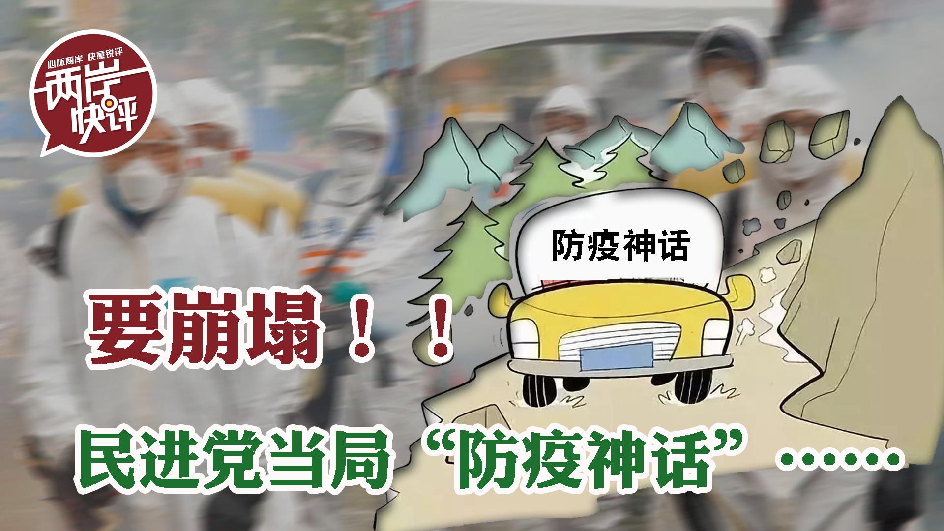 """民進黨當局的""""防疫神話""""?馬上就要見真章了!圖片"""
