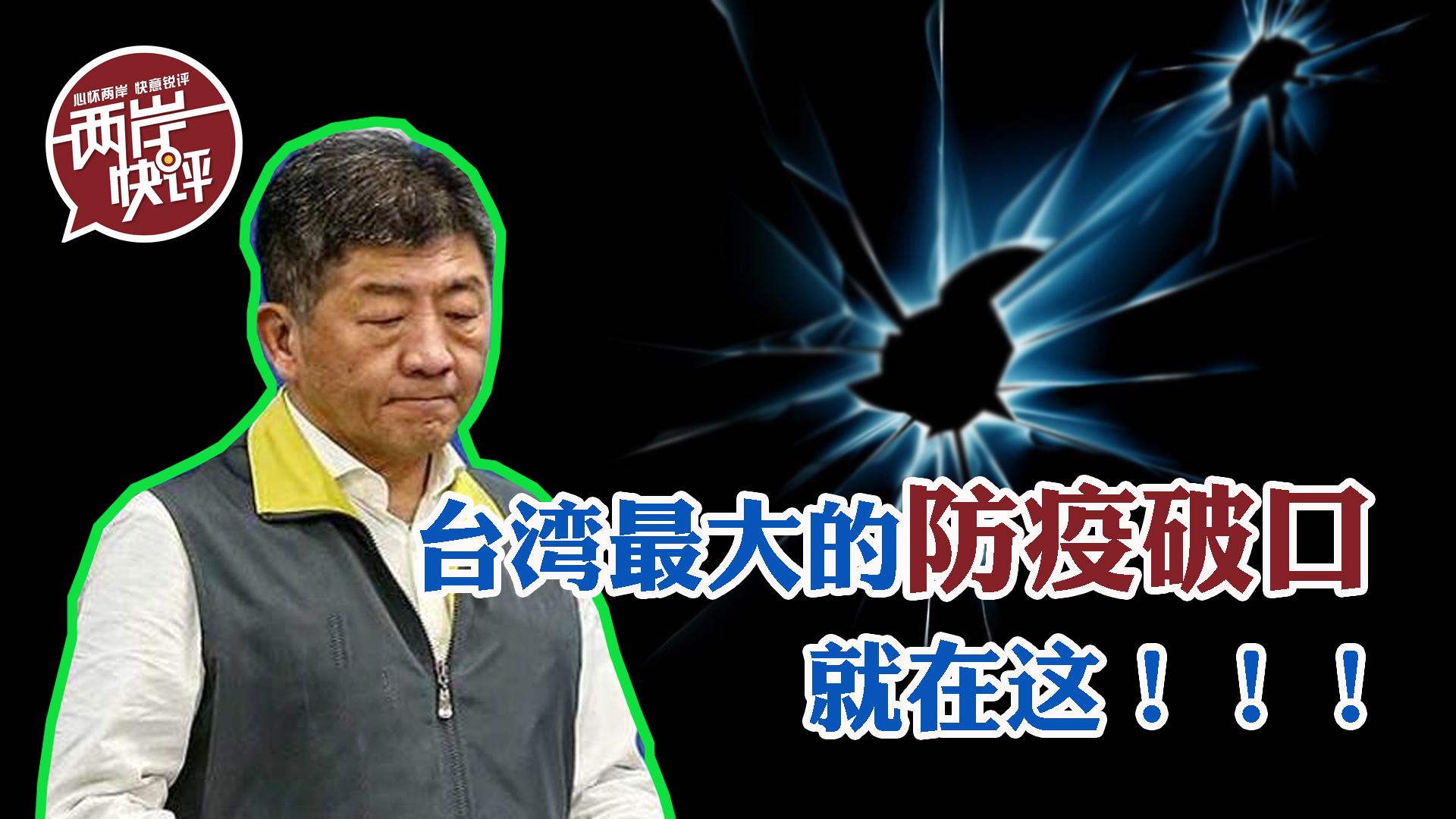 民進黨當局政治凌駕專業 臺灣最大的防疫破口就在這!圖片